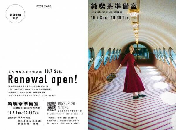 ミツカルストアが渋谷にリニューアルオープン! 小谷実由による純喫茶イベントを開催
