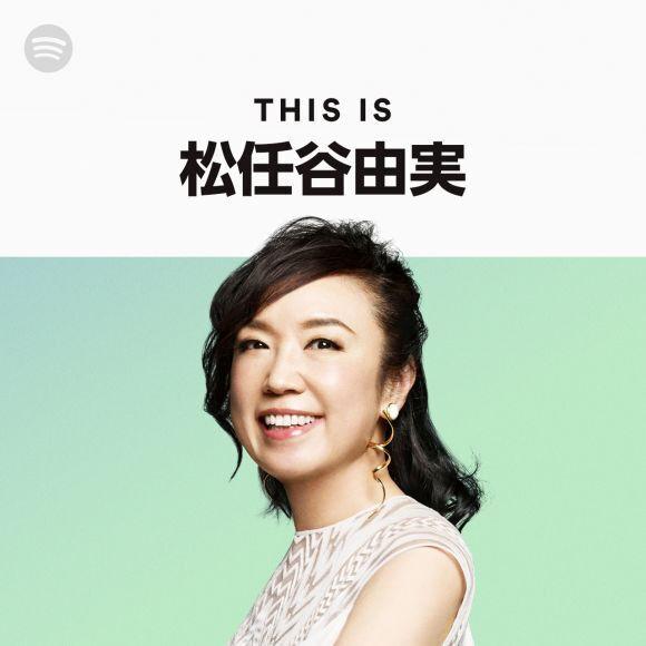 松任谷由実の全楽曲424曲が配信開始! Spotifyの人気プレイリストのカバーをユーミンがジャック