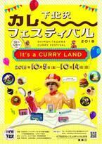下北沢がカレーのテーマパークに?! 128店舗が参加する「下北沢カレーフェスティバル」今年も開催