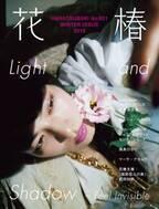 """資生堂『花椿』冬号が刊行、""""光と陰""""をテーマにペトラ・コリンズが日本の少女の陰影を撮り下ろす"""