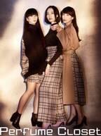 パフュームのファッションプロジェクト「Perfume Closet」第3弾がスタート! ダンスヒールの新色も登場