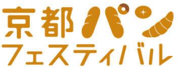 京都パンフェスティバルが世界遺産の神社で開催! 有名ホテルや人気ベーカリーが集結