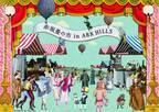 雑貨が集まる「赤坂蚤の市」の特別版がアークヒルズで開催! 岸本恵理子×ル・キャバレのキッチンカーも登場