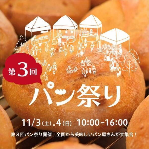 柏の葉T-SITEで全国からパン屋さん約50店舗が集まるパン祭りが開催