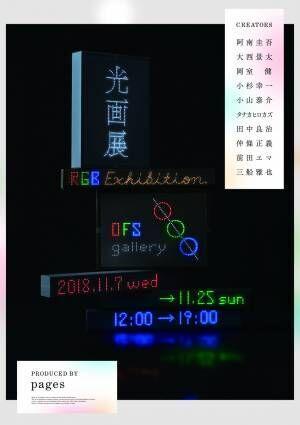 """前田エマや仲條正義らが参加、LEDで描いた""""光の画""""を展示する企画展がOFS Galleryにて開催"""