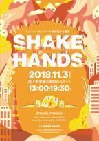 今週末は上野公園でスパイスカレー&音楽はいかが? カルチャーが集う野外フェス「SHAKE HANDS」開催!