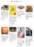 新宿伊勢丹の香りの祭典、21_21 DESIGN SIGHTで始まった民藝展、世界初バカラのシャンパンバーetc...週末何する? 【気になるTopics】