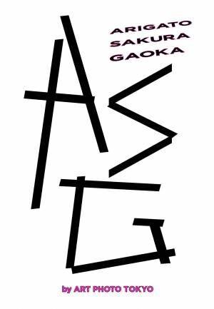 渋谷再開発で取り壊されるビル一棟でアートイベント開催! 篠山紀信やレスリー・キーなどが参加