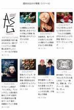 「ハリポタ」と「ファンタビ」のイベント、渋谷再開発で取り壊されるビルにアート作品が集結、各地でパンのイベントが開催etc...週末何する? 【気になるTopics】