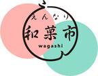 日本最大の和菓子の祭典「えんなり和菓市」開催! 新宿エキナカに和菓子28ブランドが全国から集結