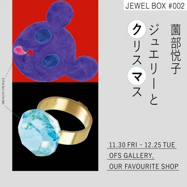 エツコソノベのジュエリーフェアがOFS Galleryで開催、クリスマスの贈り物にもおすすめな天然石ジュエリー