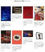 「青の洞窟 SHIBUYA」点灯、バゲット専門のポップアップベーカリーがオープン、ジャン=ポール・グードの展覧会が開催etc...週末何する? 【気になるTopics】