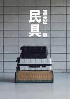無印良品が「民具」の展覧会を六本木21_21 DESIGN SIGHTで開催!