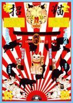 横尾忠則と迎える2019年、新宿伊勢丹にポップアップショップがオープン