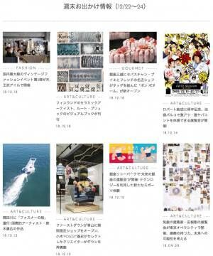 隅田川を「ファスナーの船」が走る、国内最大級のヴィンテージファッションイベント、銀座ソニーパークで冬の運動会を開催etc...週末何する? 【気になるTopics】