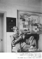 ル・コルビュジエの原点に迫る展覧会、国立西洋美術館の60周年記念で開催