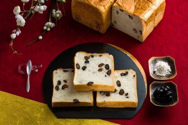"""高級食パン専門店・嵜本から、3日間限定で""""和""""の旨味が詰まったお正月限定食パンを発売!"""