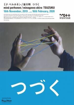 ミナ ペルホネンとデザイナー皆川明にクローズアップした展覧会が東京都現代美術館で開催
