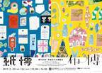 """""""紙""""と""""布""""の作り手が集う2日間限りのイベント! 手紙社の大博覧会が京都で開催"""