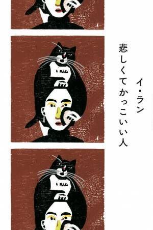イ・ランのひとりごとエッセイ集『悲しくてかっこいい人』