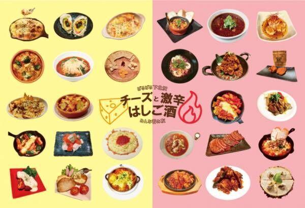 「激辛×チーズ×お酒」を気軽に楽しむはしご酒イベント、下北沢の71店舗で開催!