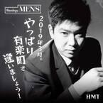 """阪急メンズ東京が3月にリニューアルオープン、男性たちの新しい""""冒険基地""""に一新"""