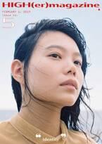 現役藝大生、haru.が手がける「HIGH(er)magazine」issue05 発売! SHIBUYA TSUTAYA「NEST」とのコラボイベントも