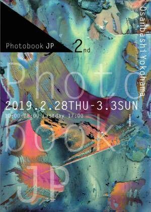 写真集の世界にどっぷり浸かるアートブックフェア「Photobook JP」、2度目の開催