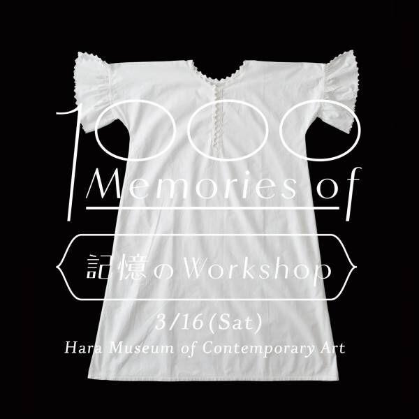 """ユキ フジサワのデザイナー藤澤ゆきが手掛ける、""""記憶のワークショップ""""を原美術館で開催"""