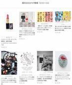 ル・コルビジェの展覧会がスタート、紙博が京都で開催、「激辛×チーズ×お酒」を楽しむイベントetc...週末何する? 【気になるTopics】