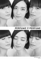 Perfumeのファッションプロジェクト「Perfume Closet」よりフレグランスアイテムが登場!ライブ直前に付ける、アロマオイルの香りがモチーフに