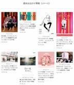 ユニクロ×JW アンダーソン新作発売、約2年ぶりの「TOKYO ART BOOK FAIR」、メイクの祭典が新宿伊勢丹で開催etc...週末何する? 【気になるTopics】