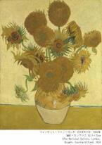 ゴッホやフェルメールの傑作が初来日! ロンドン・ナショナル・ギャラリー展が国立西洋美術館で開催