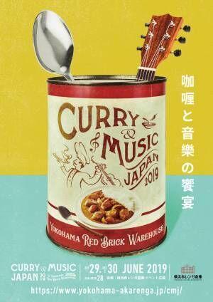 横浜赤レンガ倉庫に15店舗のこだわりカレーが大集結! カレー×音楽のイベント初開催