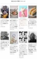 池袋東武でパン祭り開催、閉会直前の原美術館ソフィ・カル個展、京都に「コエ ドーナツオープン」etc...週末何する? 【気になるTopics】