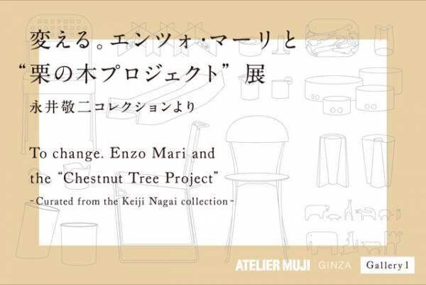 新規オープンする無印良品 銀座店のギャラリー「ATELIER MUJI GINZA」で2つの展示