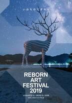 石巻でアートや音楽を楽しむ芸術祭「リボーンアート・フェスティバル 2019」が開催!