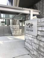 東京都現代美術館が約3年の休館を経ていよいよオープン