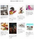 東京都現代美術館リニューアル、ドリス ヴァン ノッテンの3日間限定エキシビジョン、シャネル「チャンス」のイベント開催etc...週末何する? 【気になるTopics】