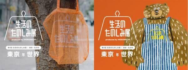 """ほぼ日による「生活のたのしみ展」が、""""東京と世界""""をテーマに丸の内にて大規模開催!"""