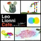 『スイミー』や『フレデリック』でお馴染み、レオ・レオニのコラボカフェが銀座マロニエゲートに期間限定オープン!