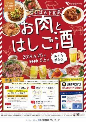 「肉×お酒」を楽しむハシゴ酒イベントが、GWの下北沢で開催!