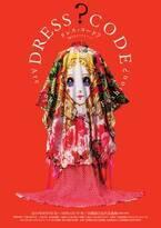 ルイ・ヴィトン、コム デ ギャルソンからユニクロまで。京都国立美術館でドレス・コードを紐解く展示