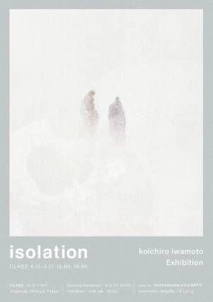 雪山で想いを馳せた遠い日の記憶、写真家 岩本幸一郎の個展が開催