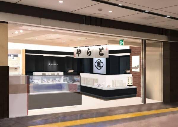 とらや羊羹の限定パッケージを新土産に! 東京駅構内にとらやの新店舗がオープン