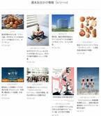ムーミン展開催、横浜赤レンガ倉庫で台湾グルメに舌鼓、資生堂が新施設をオープンetc...週末何する? 【気になるTopics】