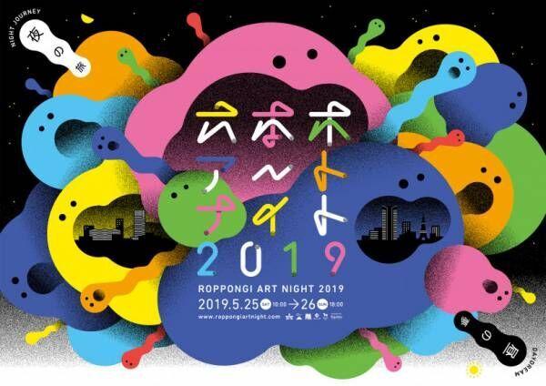 オールナイトのアートイベント「六本木アートナイト2019」、今年の見どころ!