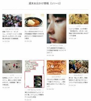 大人気のパンイベント、東京蚤の市、松屋銀座「暮らしの商店街」etc...週末何する? 【気になるTopics】