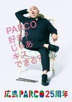 クロちゃんがパルコのモデルに! 「じゃあキスできる? 」ドッキリムービーも公開