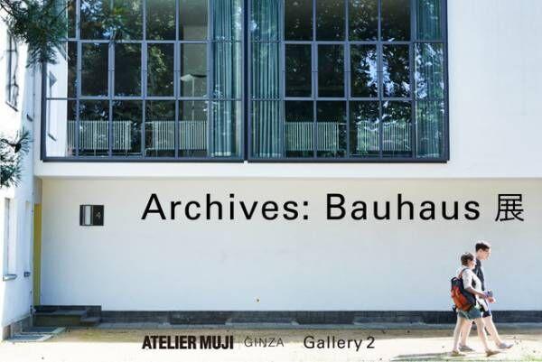 バウハウス100周年、アーカイブ展が無印良品銀座で開催